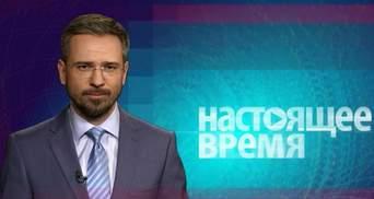 Настоящее время. Сина російського депутата засудили в США. Російські ЗМІ погоріли на брехні