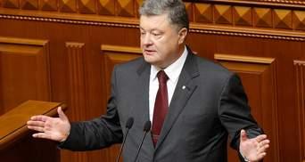 ТОП-20 цитат из послания Порошенко к парламенту