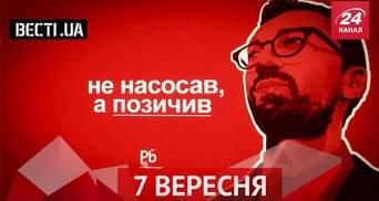 Вести.UA: Булава для Порошенко. Феерический зашквар с квартирой Лещенко