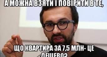 Неудержимый Гройсман и скандальная квартира Лещенко, – самые остроумные мемы недели