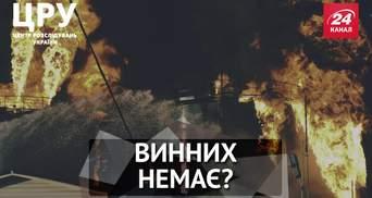 Пожежа на нафтобазі під Києвом: чому не знайшли винних і хто прикриває приватну компанію