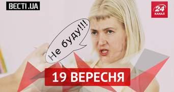 Вєсті.UA.  Савченко вдається голодувати найкраще. Богатирьова станцювала чечітку