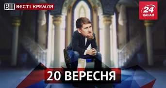 Вєсті Кремля. Обман Кадирова. Повернення Фантомаса