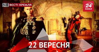 Вєсті Кремля. Орденоносний Жиріновський. Гриби і Лужков