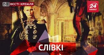 """Вєсті Кремля. Слівкі. Новий перл від Путіна. Лужков став """"грибником"""""""