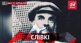 """Вєсті Кремля. Слівкі. """"Супер Шмаріо"""" – промінь надії для російських повій. Ісус і комуністи"""