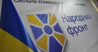 """""""Народний фронт"""" пропонує запровадити розстрочку комунальних платежів на 12 місяців для громадян"""