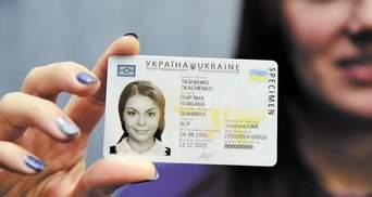 Украинцам теперь будут выдавать только ID-паспорта