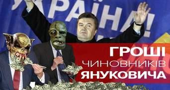 Е-декларації: як живуть чиновники Януковича