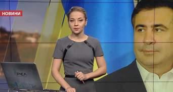 Выпуск новостей за 17:00: Чем дальше будет заниматься Саакашвили. Как прошли сутки в зоне АТО