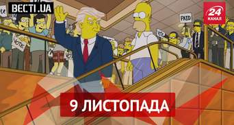 """Вєсті.UA. Шокуюча перемога Трампа. """"Тисяча і одна ніч"""" від втечі Януковича"""