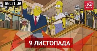 """Вести.UA. Шокирующая победа Трампа. """"Тысяча и одна ночь"""" от бегства Януковича"""