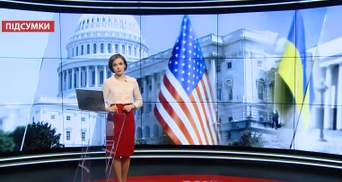 Підсумковий випуск новин за 21:00: Наслідки виборів в США для України. Комуналка з комісією