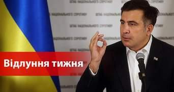 Саакашвілі притягне у політику Ющенка, – грузинські медіа про одеського екс-губернатора