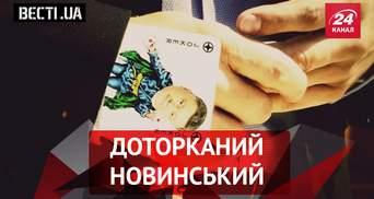 """Вєсті.UA. """"Доторканий"""" Новинський. Барна знову відзначився"""