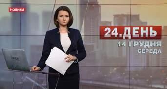 Випуск новин за 12:00: На Львівщині на сміттєзвалищі знайшли тіло немовляти