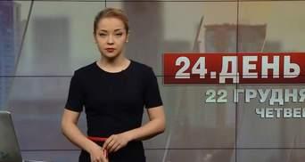 """Выпуск новостей за 18:00: Окончательный безвиз. Национализация """"Привата"""""""