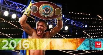 Боксерська перемога 2016: як Василь Ломаченко став унікальним чемпіоном-рекордсменом