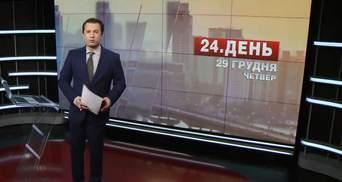Випуск новин за 13:00: Бойове зіткнення на Донеччині. Знайшли останню чорну скриньку ТУ-154