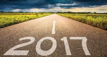 2016 рік: яким він був і чого чекати в наступному році