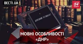 Вести.UA. Политическая нумерология. Выдуманная речь вымышленной республики