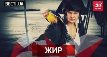 Вести.UA. Жир. Янукович больше не пират. Ляшко и коровы.