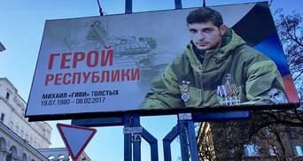 """Донецк пестрит билбордами с """"Гиви"""""""