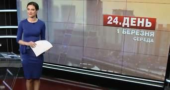 """Випуск новин за 12:00: Вимога передачі Межигір'я у держвласність. """"Марш невідомих"""""""