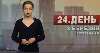 Итоговый выпуск новостей за 19:00: Массовое отравление на Волыни. Обыски квартиры Муршевськой