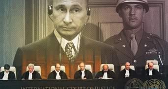 Україна закликає Міжнародний суд змусити Росію відмовитися від фінансування бойовиків