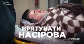 """Дело Насирова пытались """"развалить"""" еще до вручения подозрения, – документ"""