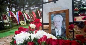 Американський чиновник оприлюднив причину смерті Чуркіна, – AP