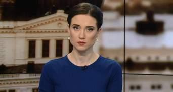 Випуск новини за 11:00: Апеляція у справі Насірова. Роботи розвозять їжу у Вашингтоні