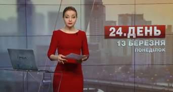 Выпуск новостей за 17:00: Насирова оставили под стражей. Подозрение для мэра Львова