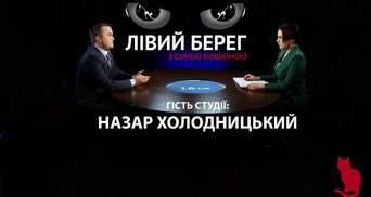 Про реформи судів та справи Насірова та Онищенка – інтерв'ю з Холодницьким