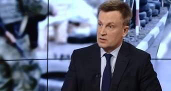 У Президента 2,5 роки тому на столі лежало рішення про заборону торгівлі з ОРДЛО, – Наливайченко