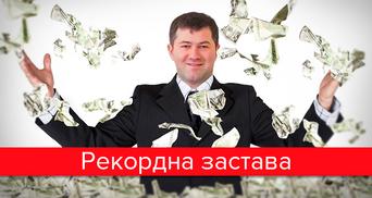 Залог Насирова в цифрах: 230 кг наличных в три этажа