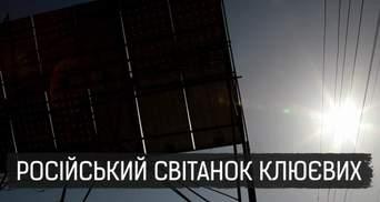 """Солнечный бизнес: как братья Клюевы """"приватизировали"""" право на бесплатную электроэнергию"""