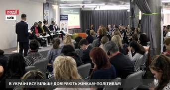 В Украине все больше доверяют женщинам-политикам