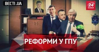 Вести.UA. Реформы в ГПУ. Декларации в День дурака