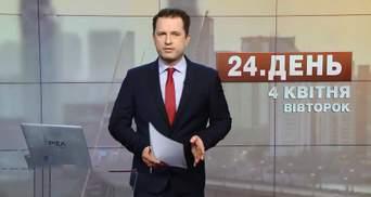 Випуск новин за 14:00: Арешт майна Януковича. Нова установа в ЄС