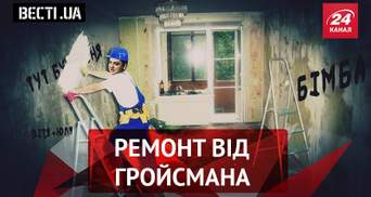 """Вєсті.UA. Гройсман зголосився провести ремонт . Кілери для """"Гіві"""""""