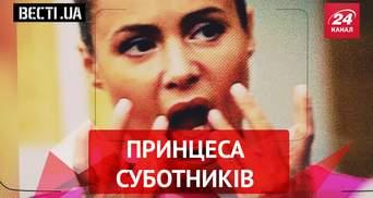 Вести.UA. Королевская на субботнике. Исповедь порохобота