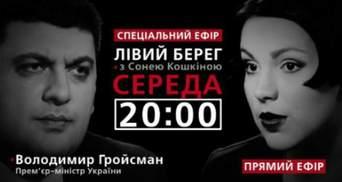 """Про те, як працює український уряд – дивіться у програмі """"Лівий берег"""" з Сонею Кошкіною"""