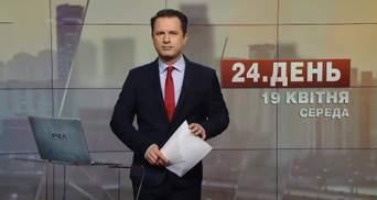 Випуск новин за 14:00: Україна між циклонами. Провокація в Одесі