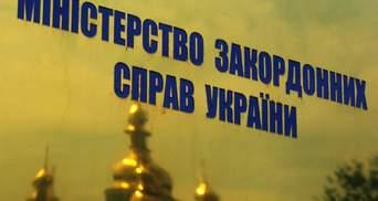 """МИД выразил возмущение из-за проведения """"Ялтинского форума"""" в Крыму"""