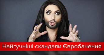 Коли Євробачення – не пісенний конкурс: найгучніші скандали за всю історію