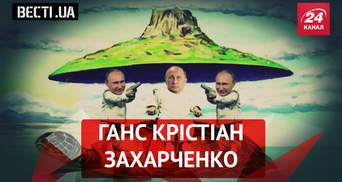 Вести UA. Жир. Сказочки Захарченко. Прощание Гонтаревой
