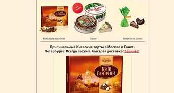 """Сладостями """"Рошен"""" активно торгуют в Москве и Санкт-Петербурге"""