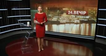 """Выпуск новостей за 18:00: Рекордный размер залога. Обстрел Авдеевки из """"Градов"""""""